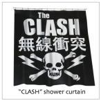 クラッシュ シャワーカーテン 無線衝突 THE CLASH
