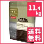 アカナ ポーク&バターナッツスクワッシュ 成犬用 11.4kg【送料無料】