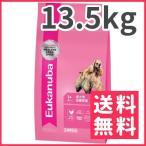 ユーカヌバ 体重管理 中型犬 1-6歳 体重管理用 13.5kg【送料無料】
