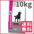ユーカヌバ 1歳以上 ラブラドール・レトリバー 成犬用 10kg【送料無料】