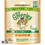 マースジャパン グリニーズ 歯みがきスナック ローストチキン味 猫用 156gx5入