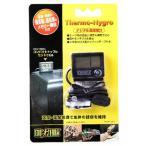 ジェックス デジタル温湿度計 PT2470 爬虫類用