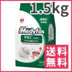 【お取寄せ品】ペットライン メディファス 子ねこ 12か月まで  チキン味 子ねこ用 1.5kg【送料無料】