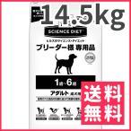 サイエンスダイエット アダルト 成犬用 14.5kg【送料無料】