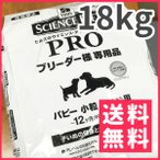 サイエンスダイエット PRO パピー 小粒 子犬用 18kg