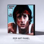 アートパネル Rocky Balboa ロッキー・バルボア シルヴェスター・スタローン Sylvester Stallone インテリア ポスター 壁掛け グラフィック
