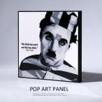 アートパネル Charles Chaplin チャールズ・チャップリン コメディアン インテリア ポスター 壁掛け グラフィック