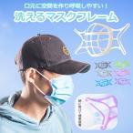 5個 10個 マスクのほね 大人 全7色 マスクフレーム マスクインナー マスクの骨 マスクブラケット 呼吸しやすい 不織布マスク用 蒸れない 立体