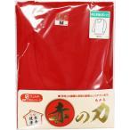 赤の力 紳士長袖U首シャツ P-50 カラー:レッド 健康祈願/長寿祈願/赤い下着/赤い肌着/Uネック長袖Tシャツ/アンダーウエア/申年肌着/メンズ/還暦祝い