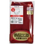 GUNZE(グンゼ)快適工房 女性用 ショーツ KH3070 カラー:サンレッド 日本製/赤い下着/パンツ/アンダーウエア/申年肌着/レディース