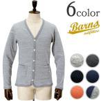 BARNS OUTFITTERS(バーンズ アウトフィッターズ) 吊り編み天竺 カーディガン 2016年モデル / 薄手 メンズ / BR-5136 / 日本製