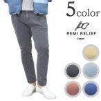REMI RELIEF(レミレリーフ)テンセルコットンストレッチパンツ / TENCEL COTTON PANTS / 日本製