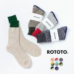 高袜 - ROTOTO(ロトト) R1034 ダブルフェイスソックス / オーガニックコットン / シルク 靴下 メンズ / レディース / 日本製