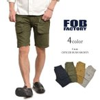 【期間限定10%OFF】FOB FACTORY(FOBファクトリー) F4146 オフィサー ブッシュ ショーツ / ショートパンツ / ハーフパンツ コットンリネン メンズ 夏 / 日本製