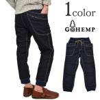 【期間限定10%OFF】GO HEMP(ゴーヘンプ) ベンダー デニムリブパンツ / VENDOR RIB PANTS / メンズ / 日本製