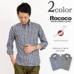 ROCOCO(ロココ) ギンガムチェックボタンダウンシャツ タイプライター / メンズ / 長袖 / 日本製
