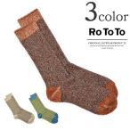 ROTOTO(ロトト) シーエルエスソックス  /  R1009  /  靴下  /  メンズ  /  レディース  /  日本製  /  C.L.S SOCKS