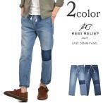 REMI RELIEF(レミレリーフ) デニムイージーパンツ(切替)/ EASY DENIM PANTS / メンズ / 日本製