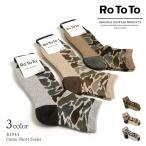 【限定クーポン対象】ROTOTO(ロトト) R1041 カモ ショートソックス / 靴下 / メンズ / レディース / 日本製 / CAMO SOCKS
