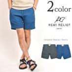 REMI RELIEF(レミレリーフ) フクレジャガード レギュラーショーツ / ショートパンツ / ハーフパンツ / メンズ 日本製