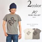 REMI RELIEF(レミレリーフ) スペシャル加工 Tシャツ(海入口)2016 / メンズ 半袖 日本製