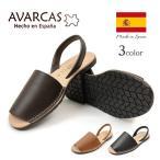 【期間限定10%OFF】AVARCAS(アバルカス)アバルカシューズ レザーサンダル / メンズ レディース / スペイン製