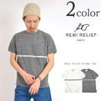 REMI RELIEF(レミレリーフ) 鹿の子シルケット ボーダーTシャツ(胸)/ メンズ 日本製