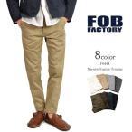 【10%OFF+ポイント10倍】FOB FACTORY(FOBファクトリー) F0444 ナローフュージョントラウザー / チノパン テーパード メンズ / 日本製