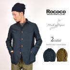 ROCOCO(ロココ) モールスキン ショールカラー カバーオールジャケット / メンズ / 日本製
