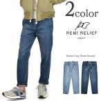 REMI RELIEF(レミレリーフ) デニムイージーパンツ(ノーマル)/ テーパード / メンズ / 日本製