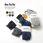 ROTOTO(ロトト) 和紙パイルソックス / メンズ / レディース / 靴下 / R1066 / 日本製