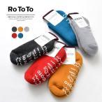 ROTOTO(ロトト) R1076 パイルソックスリッパー / 靴下 / メンズ / レディース / 日本製
