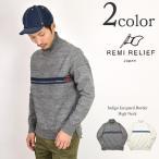 REMI RELIEF(レミレリーフ) 12GG 胸位置 JQ天竺ハイネック / インディゴ ジャガード ボーダー / カットソー スウェット / メンズ / 日本製