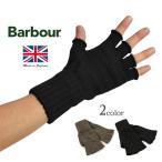 BARBOUR(バブアー)フィンガーレスグローブ / 手袋 / 指なし / メンズ / レディース / イギリス製