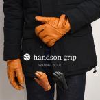 HANDSON GRIP(ハンズオングリップ) ワンダーバウト / ウォッシャブル レザーグローブ / 革手袋 / メンズ / 日本製