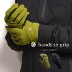 HANDSON GRIP(ハンズオングリップ) イージーブリージー / アウトドア グローブ / 手袋 / メンズ / 日本製 / EASY BREEZY