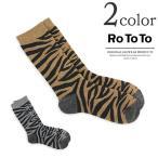 ROTOTO(ロトト) R1074 ゼブラソックス / ハイソックス / ゼブラ柄 / 靴下 / メンズ / レディース / 日本製