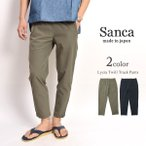 SANCA(サンカ) ライクラツイル トラックパンツ / イージーパンツ / アンクルカット / ストレッチ / メンズ / 日本製