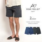 REMI RELIEF(レミレリーフ) テンセルコットン チノストレッチショーツ / ショートパンツ / ハーフパンツ / メンズ / 日本製