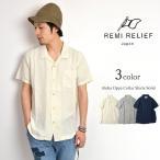REMI RELIEF(レミレリーフ) レーヨン アロハ 無地 オープンシャツ / オープンカラー / 開襟 / 半袖 / メンズ / 日本製