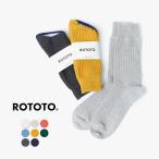 高袜 - ROTOTO(ロトト) R1110 コットンワッフルソックス / メンズ / レディース / 靴下 / 日本製