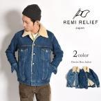 REMI RELIEF(レミレリーフ) ボア デニム 3rd ジャケット(襟ムートン)/ Gジャン / メンズ / 日本製