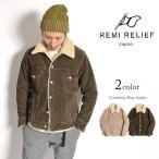 REMI RELIEF(レミレリーフ) ボア コーデュロイ 3rd ジャケット(襟ムートン)/ メンズ / 日本製