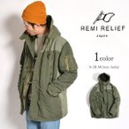 REMI RELIEF(レミレリーフ) N-3B ミリタリージャケット / コート / メンズ / 日本製