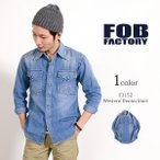 FOB FACTORY(FOBファクトリー) F3152 ウエスタン デニムシャツ / ターコイズ ボタン / ユーズド加工 / 長袖 メンズ 日本製
