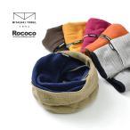 ROCOCO(ロココ) 別注 2トーン スヌード リバーシブル 今治マフラー / ネックウォーマー / ユニセックス / 日本製