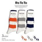 高袜 - ROTOTO(ロトト) R1083 ワイドボーダーリブソックス / 靴下 / メンズ / レディース / 日本製 / WIDE BORDER RIB SOCKS