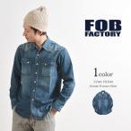 FOB FACTORY(FOBファクトリー) F3344/FR3344 デニムウエスタンシャツ / ユーズド加工 / 長袖 / オーバーサイズ / メンズ / 日本製