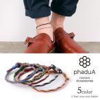 phaduA(パ・ドゥア) 2トーン ワックスコード コンチョ アンクレット / カレンシルバー / メンズ / レディース / ペア