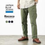 JAPAN BLUE JEANS(ジャパンブルージーンズ) 別注 RJB1400 / ベイカーパンツ ワイド テーパード / ベーカー / メンズ / 日本製